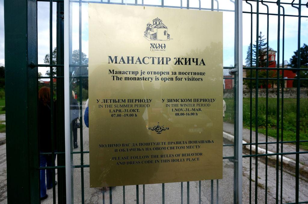 Ещё один монастырь на нашем пути - монастырь Жича