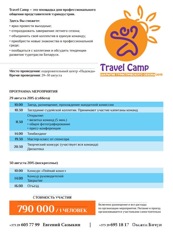travel_camp.pdf