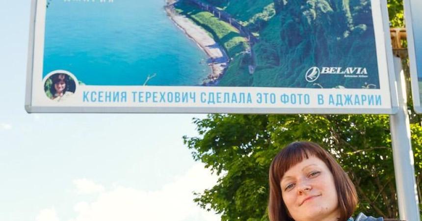 Как простые белорусы рекламировали Аджарию