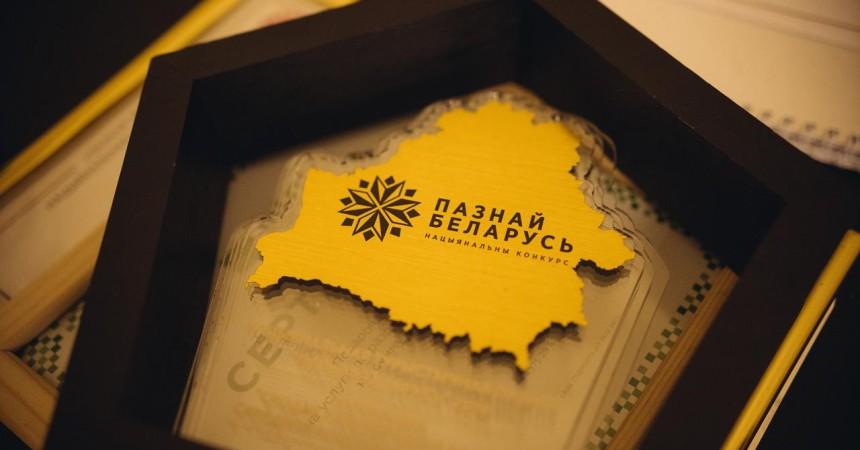 Определена дата проведения конкурса «Познай Беларусь 2017»