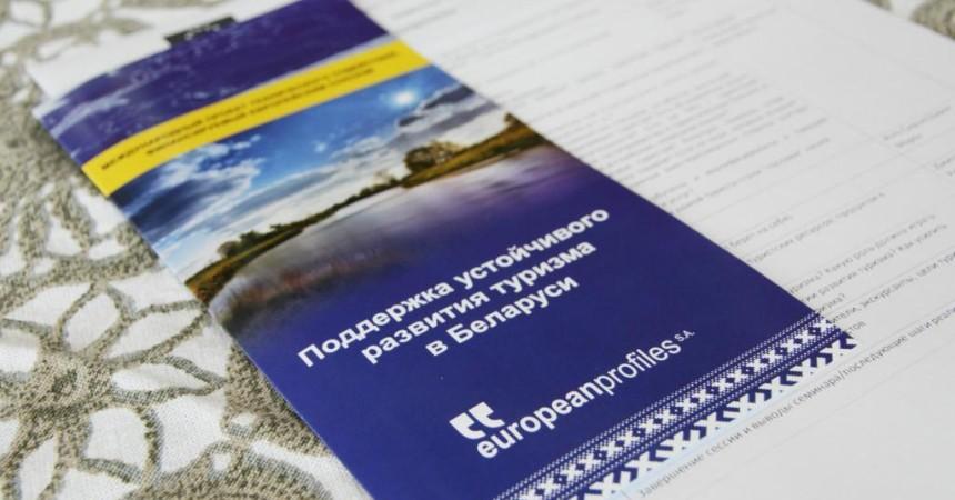 Димитрис Баколас о европроекте по развитию туризма в Беларуси
