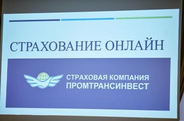 Услуга онлайн-страхования впервые запущена в Беларуси