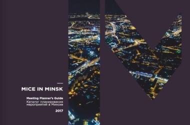 Создан каталог «MICE IN MINSK. Каталог планирования мероприятий в Минске. 2017»
