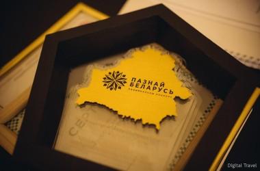 Начался прием заявок на «Познай Беларусь-2017»