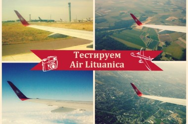 Air Lituanica. Бюджетные перелеты с «нелоукост»-услугами