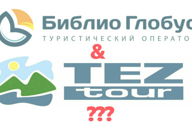 По слухам «Библио Глобус» и TEZ TOUR готовятся к слиянию