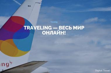 Белорусский портал путешествий TRAVELING.BY полностью обновился