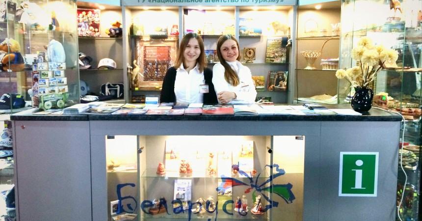 В Минске открылся новый туристический информационный центр