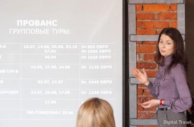 SUNNY TRAVEL презентовал свои программы по Провансу на сезон 2016 года