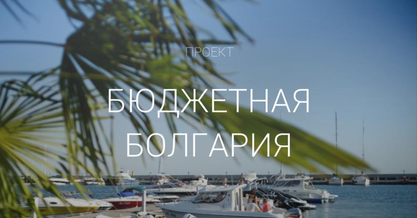 Бюджетная Болгария