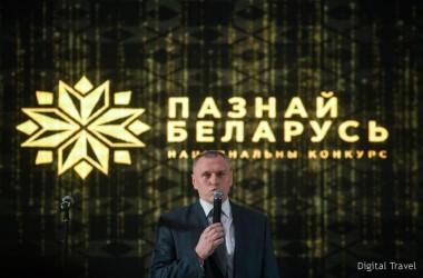 Определены победители XV Республиканского туристского конкурса «Познай Беларусь»