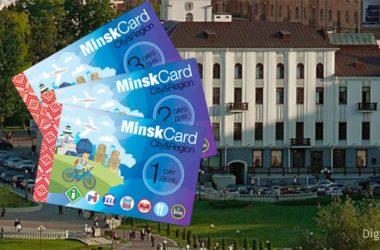 «Карта Гостя» начала работать в Минске