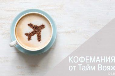 Акция для турагентств «КОФЕМАНИЯ» от Тайм Вояж
