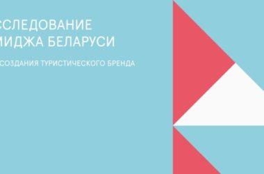 Как иностранцы и белорусы воспринимают Беларусь? Исследование по заказу МСиТ, которое ляжет в основу туристического бренда страны