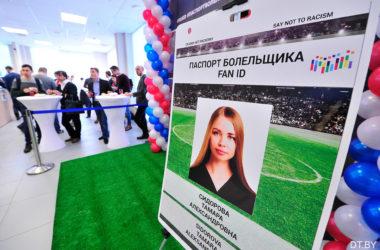 С 4 июня по 25 июля Беларусь станет безвизовой для иностранных болельщиков ЧМ-2018