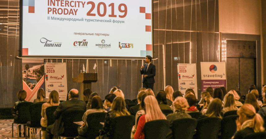 II-ой международный туристический форум INTERCITY ProDay прошел в Минске