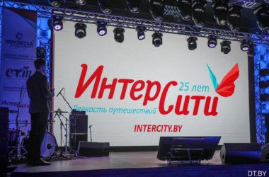 Туроператор «ИНТЕРСИТИ» в третий раз провел международный туристический форум INTERCITY ProDay