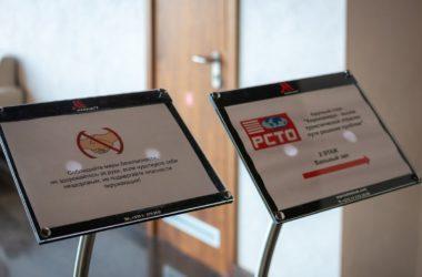 РСТО провел круглый стол «Коронавирус – вызов туристической отрасли: пути решения проблем»